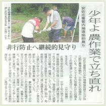 少年補導協助員として地域の子供たちと「農作業体験」