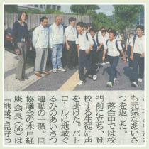 少年補導協助員として子供たちと挨拶運動